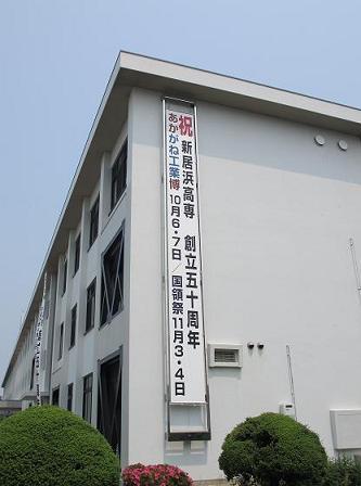 新居浜工業高等専門学校